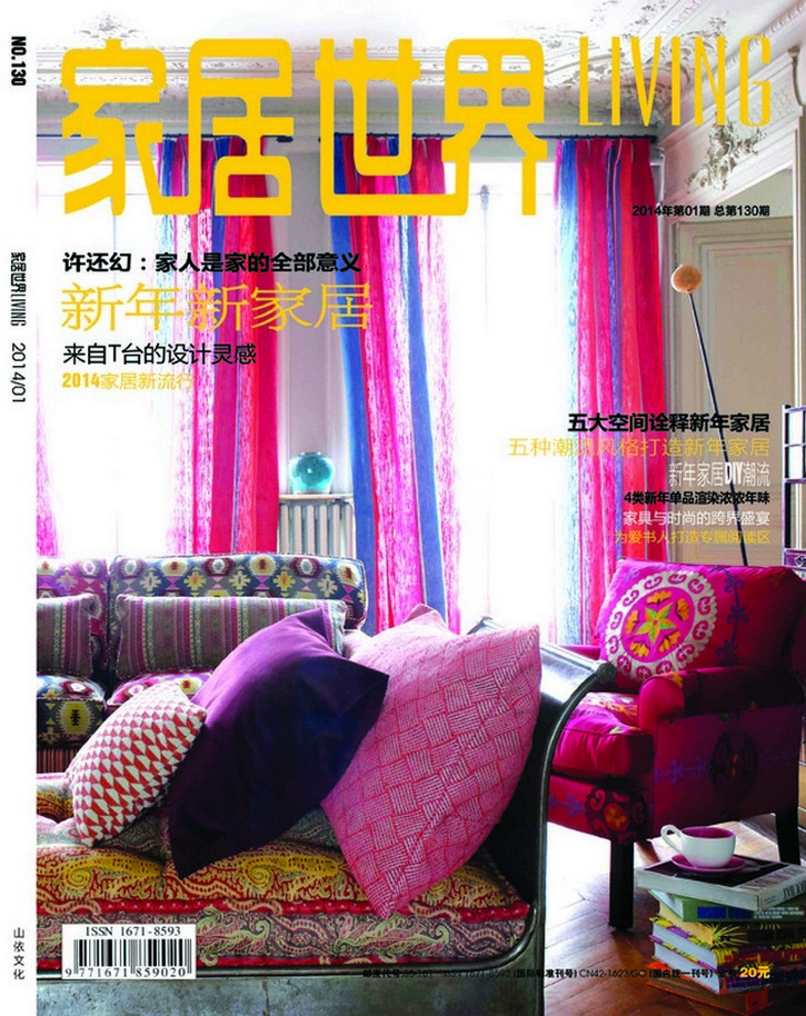 Top 10 Interior Design Magazines From China interior design magazines Top 7 Interior Design Magazines From China Top 10 China Interior Design Magazines 6