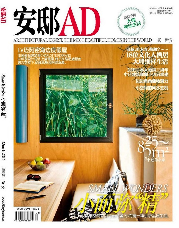 interior design magazines Top 7 Interior Design Magazines From China Top 9 China Design Magazines 21