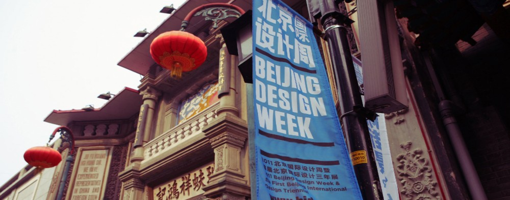 Beijing Design Week Is Coming Up To Show You The Latest Design Trends Beijing Design Week Beijing Design Week Is Coming Up To Show You The Latest Design Trends Beijing Design Week Is Coming Up To show You The Latest Design Trends capa