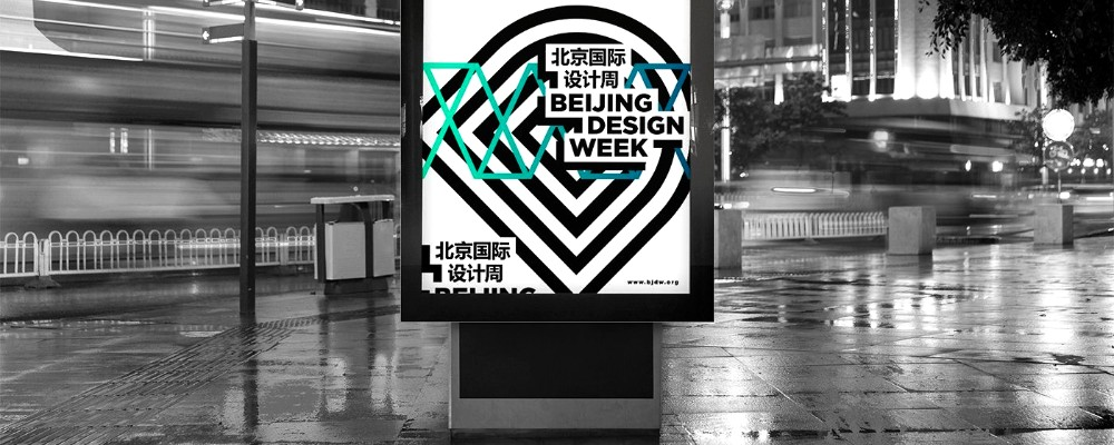 See The Top 3 Emerging Designers That Stood Out At Beijing Design Week beijing design week See The Top 3 Emerging Designers That Stood Out At Beijing Design Week See The Top 3 Emerging Designers That Stood Out At Beijing Design Week capa